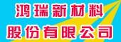 湖南鸿瑞新材料股份有限公司