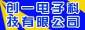 湖南创一电子科技有限公司