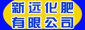 湖南新远化肥有限公司