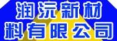 湖南润沅新材料有限公司