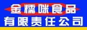 湖南金糯咪食品有限责任公司