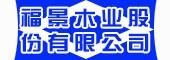 湖南福景木业股份有限公司